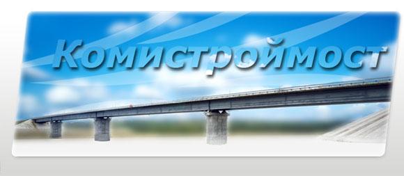 ООО Комистроймост